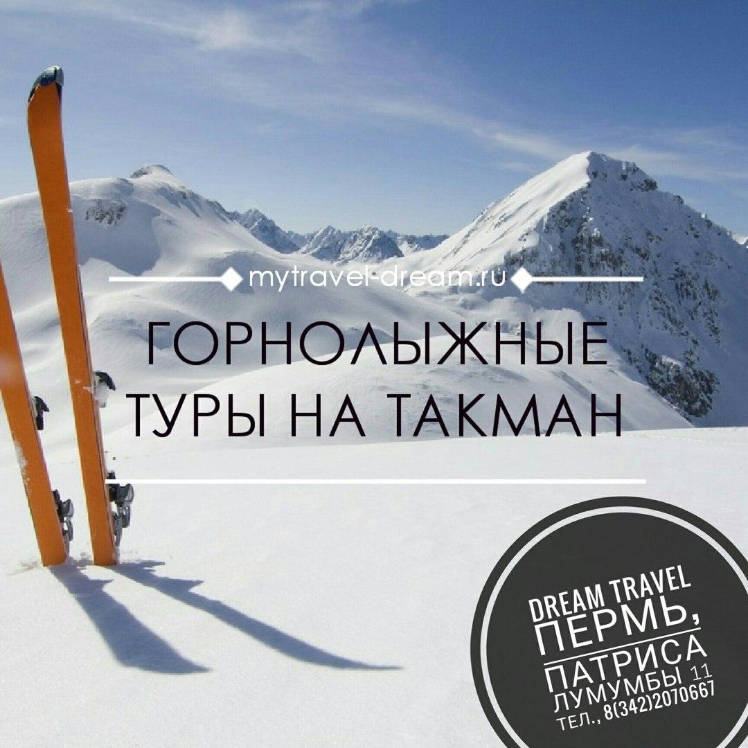 Отправляйтесь в однодневный тур на горнолыжный курорт Такман из Перми