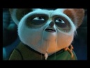 Когда в твоей жизни появилась панда Кунг фу панда 1 3