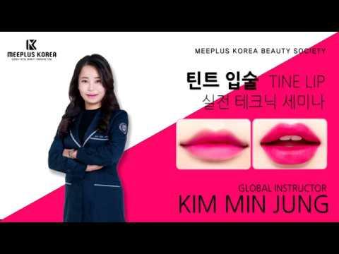 [미플러스 코리아/MKBS 원데이 세미나] 틴트 입술 반영구 (2017.12.12)