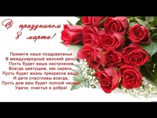 Уважаемые участницы группы с 8 марта!