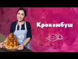 Как сделать крокембуш дома [sweet & flour]