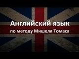 Видеоурок 9. Английский для начинающих по методу Мишеля Томаса