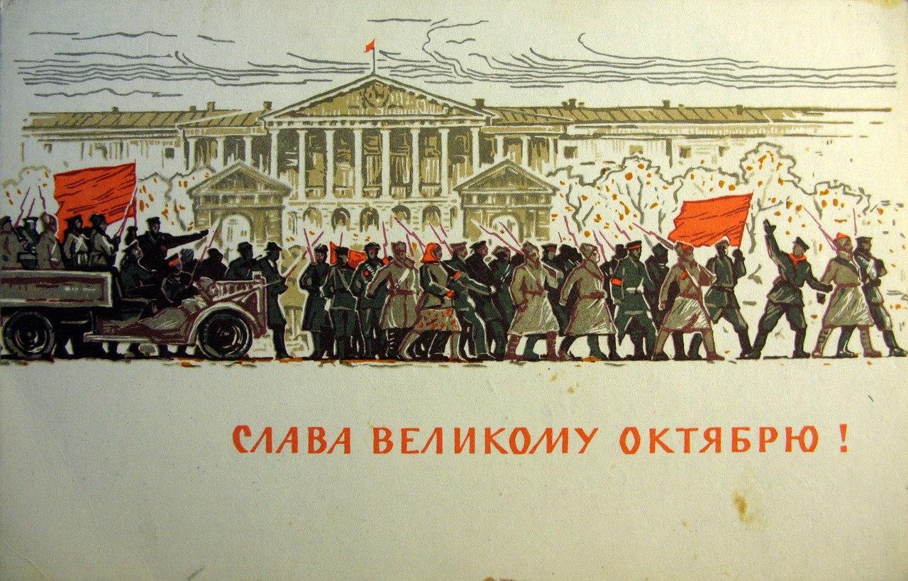 Ситцевая свадьба, открытки 101 год октябрьской революции