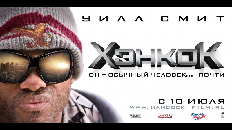 Xэнkok (2OO8)