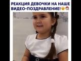 реакция девочки на видео-поздравление
