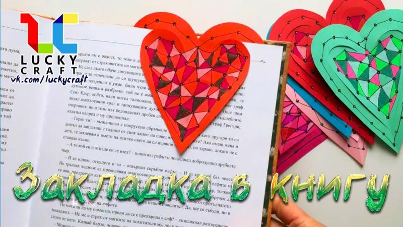 Закладка-сердечко в книгу l Lucky Craft – подпишись