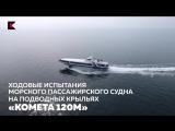 Ходовые испытания морского пассажирского судна Комета 120М