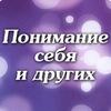 """""""ПОНИМАНИЕ СЕБЯ И ДРУГИХ"""""""