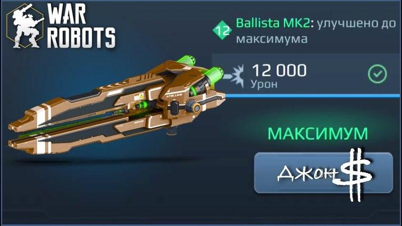 War Robots - Ballista качаем до MK2