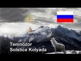 Slavic Folk Metal Compilation 2017 part 2