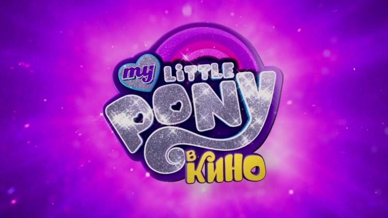 My Little Pony в кино. /Мультфильм/, США - Канада, 2017г.