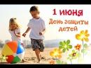 Праздник День защиты детей в д саду