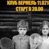 ОТРЯД ДЖОНА В ОКРУЖЕНИИ с альбомом СерД и МолоД