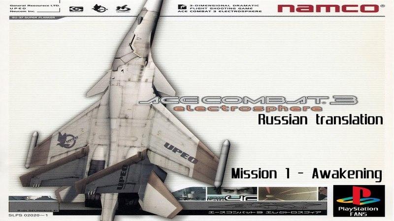 Ace Combat 3 Electrosphere: Mission 1 - Awakening (Russian translation) [PS1]