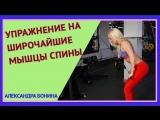 Упражнение на ШИРОЧАЙШИЕ МЫШЦЫ СПИНЫ. Тяга на спину в наклоне. Базовые упражнения для спины.