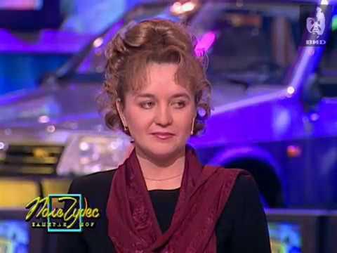 Поле чудес Первый канал 21 02 2003