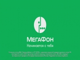 Реклама Megafon [feat. Время и Стекло]