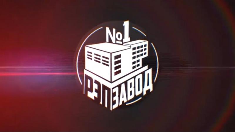 Рэп Завод [LIVE] Шоу-финал 2 сезона проекта Рэп Завод-KonTora