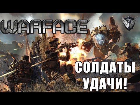 Warface ► СОЛДАТЫ УДАЧИ
