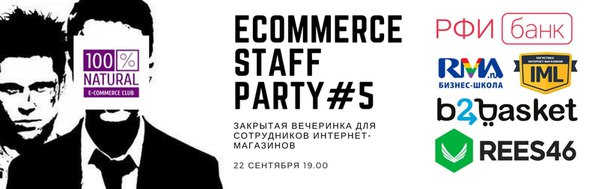 Уже сегодня! Вечеринка клуба '100% natural e-commerce'. В этот раз вс