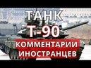 Комментарии иностранцев о русском танке Т-90.