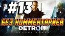Прохождение Detroit Become Human на русском Часть 13 Видеообращение без комментариев PS4 Pro