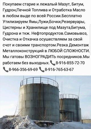 Бесплатные объявления куплю гудрон иркутск продажа готового бизнеса