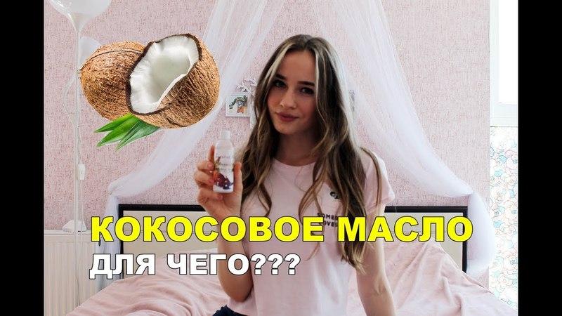 Кокосовое масло 🥥🌴🥥🌴🥥🌴 Как использовать Польза🤔