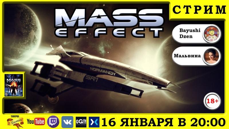 [PC/Mass Effect/EP06] Продолжаем путешествие по далекому космосу)