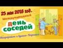«Международный день соседей-2018»