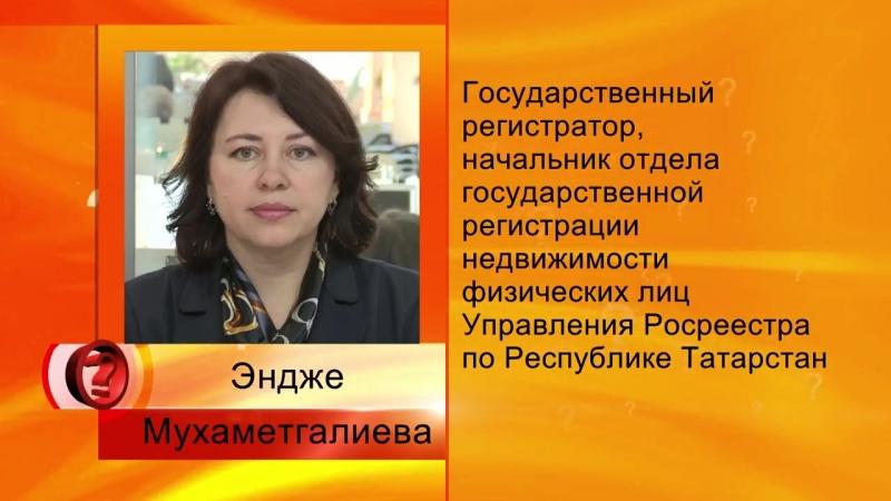 Вопрос эксперту Госпошлина за регистрацию росреестр Эндже Мухаметгалиева