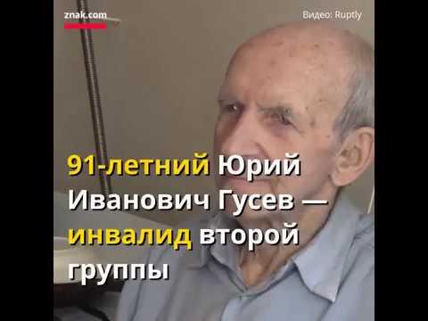 91-летний Юрий Иванович Гусев инвалид второй группы ветеран Войны живет без воды и туалета