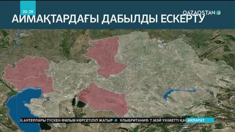 Астанада алдағы екі күнде қар жауып, көктайғақ болуы ықтимал