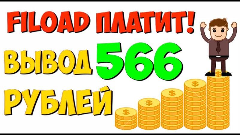Fiload платит Вывод 566 рублей Заработок без вложений
