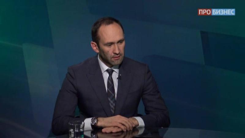 Интервью Антона Шпилева, первого заместителя генерального директора, в эфире телеканала ПРО БИЗНЕС