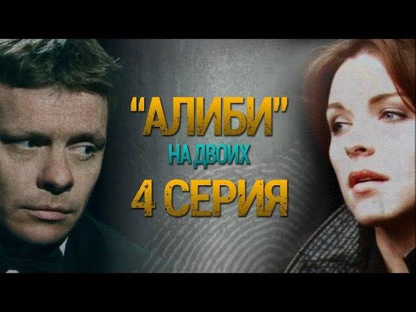 Алиби на двоих - 4 серия / 2011