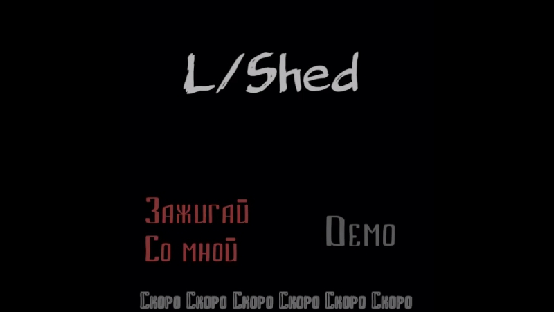 L/Shed - New 2018