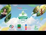 Турнир Зеленого Фитнеса