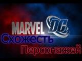Marvel VS DC, схожие персонажи