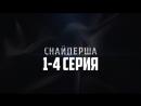Снайперша 1-4 серия Мелодрама от 22.12.2017