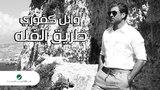 Wael Kfoury ... Tariq El Falli - Lyrics Video | وائل كفوري ... طريق الفله - بالكلمات