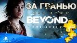 Beyond Two Souls ► Бесплатная игра для подписчиков PS Plus ► #1#3 МАЙ 2018