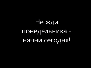5. Чарин Александр - Начни прямо сейчас
