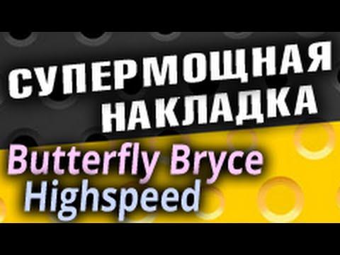 Накладка BUTTERFLY Bryce HighSpeed - что из себя представляет и кому подойдет