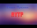 Такая прямая RYTP