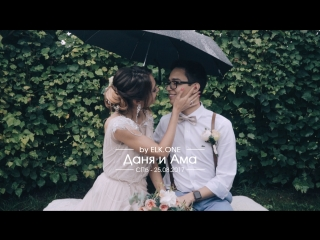 Свадебный клип Дани и Амы, Санкт-Петербург [ELK.ONE]