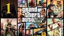 Прохождение Grand Theft Auto V GTA 5 — Часть 1 Ограбление в Людендорфе