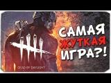 [Dariya Rain] DEAD BY DAYLIGHT: Как спастись от маньяка?!