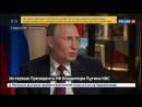 Путин про Пескова он несет пургу