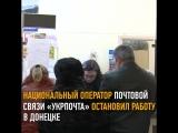 """Как работает """"Почта Донбасса"""" в Донецке"""